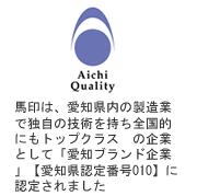 愛知県認定番号010