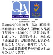 ISO 9001取得