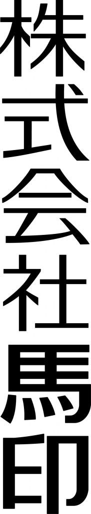 馬印漢字ロゴ