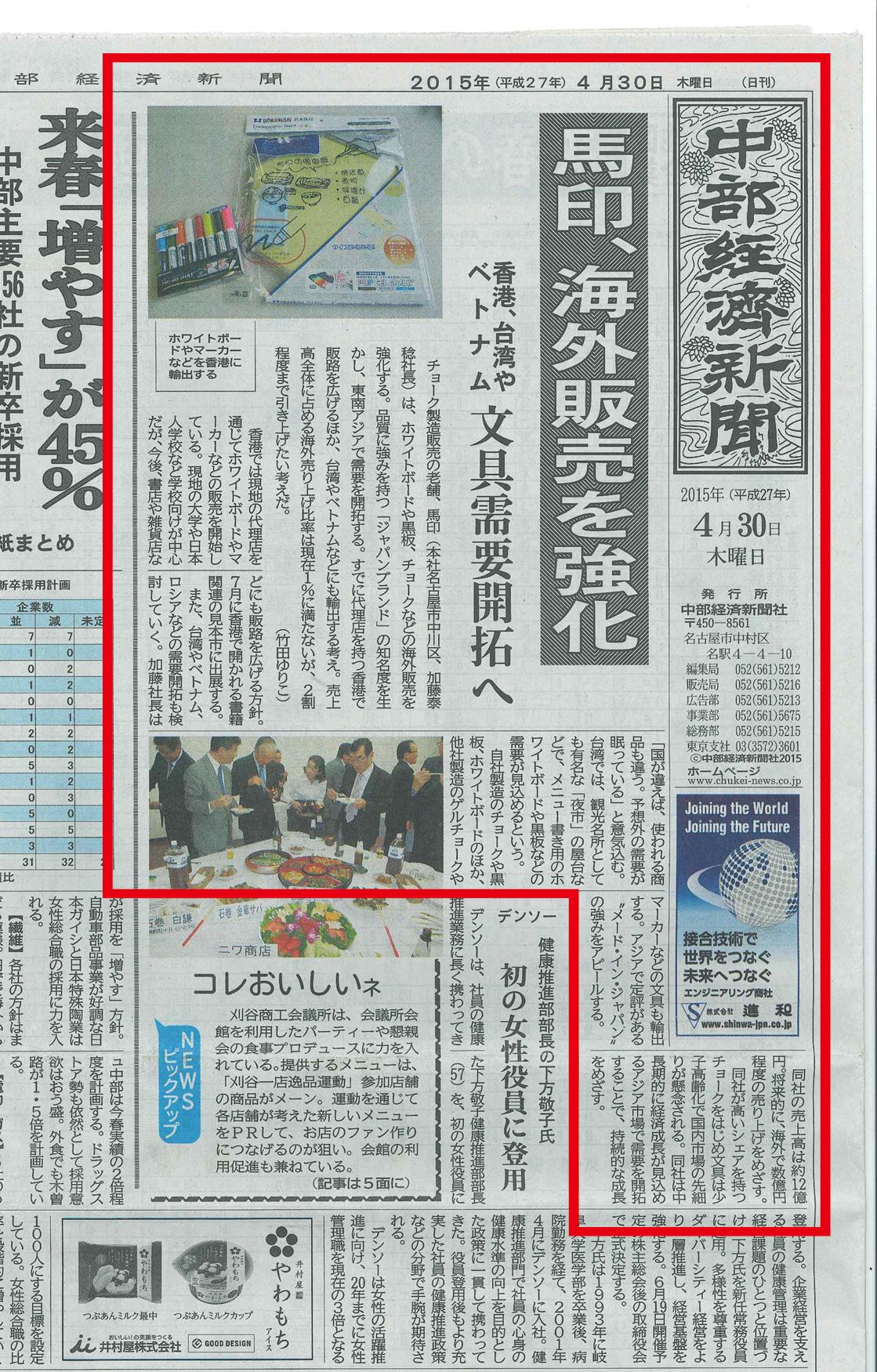 2015-4-30-中部経済新聞